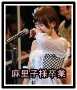 篠田麻里子 卒業